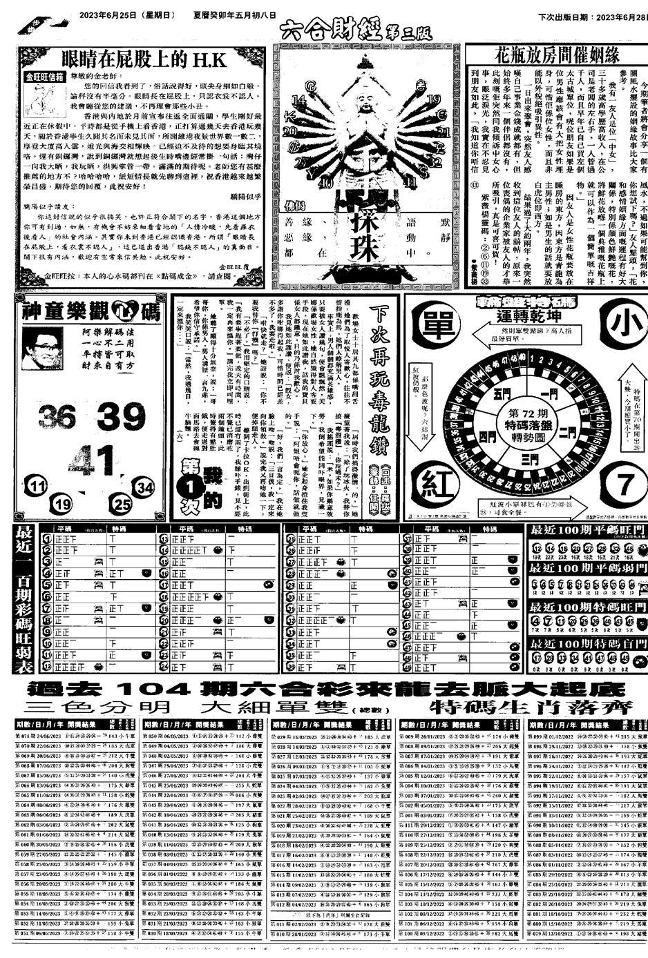 072期大财经C(黑白)