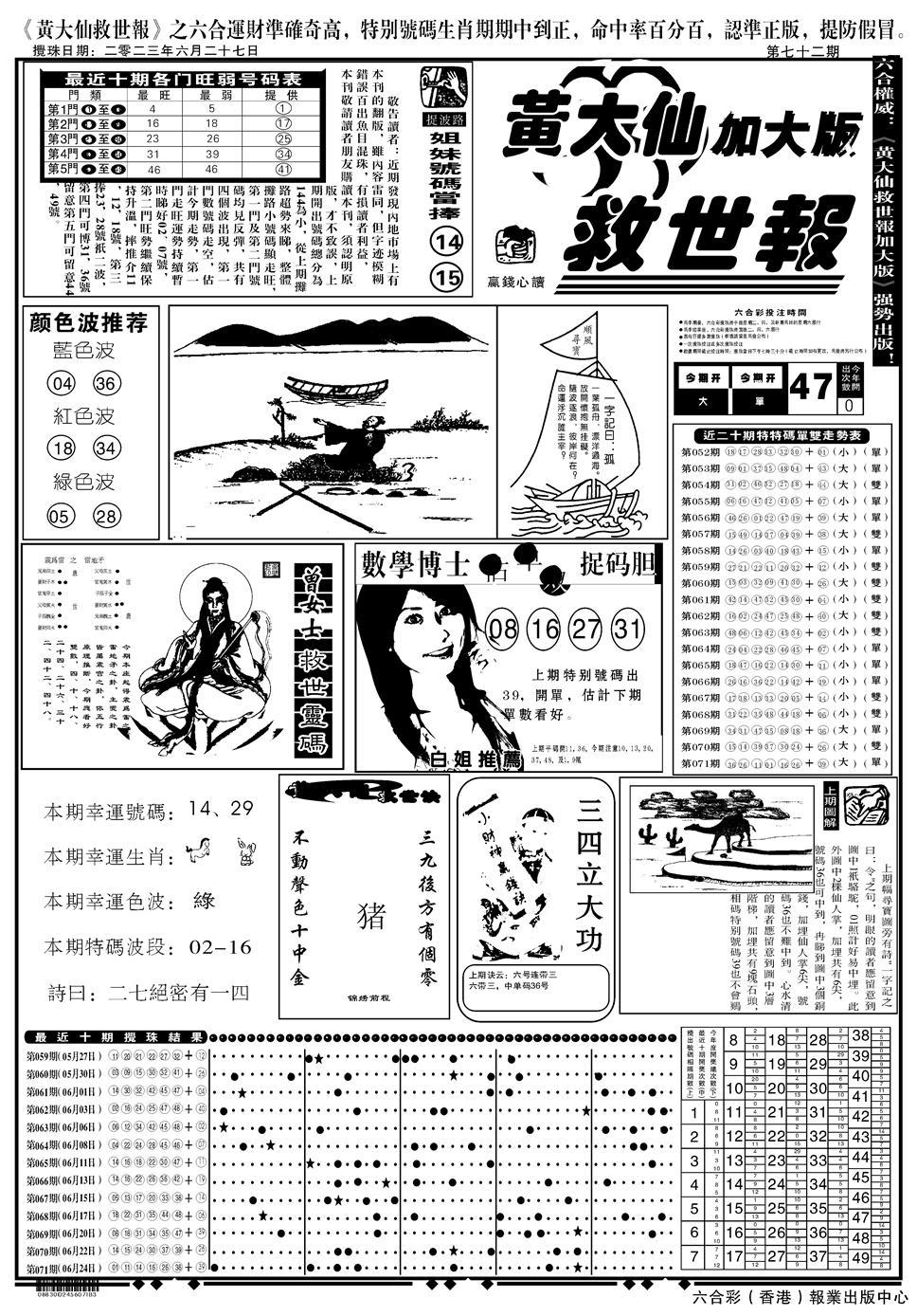 072期大救世A(黑白)