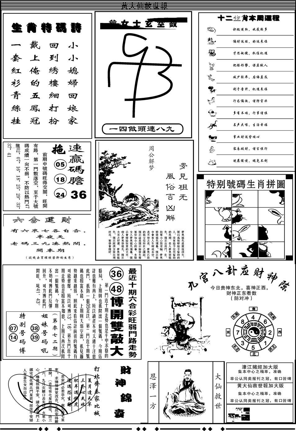 072期大救世B(黑白)