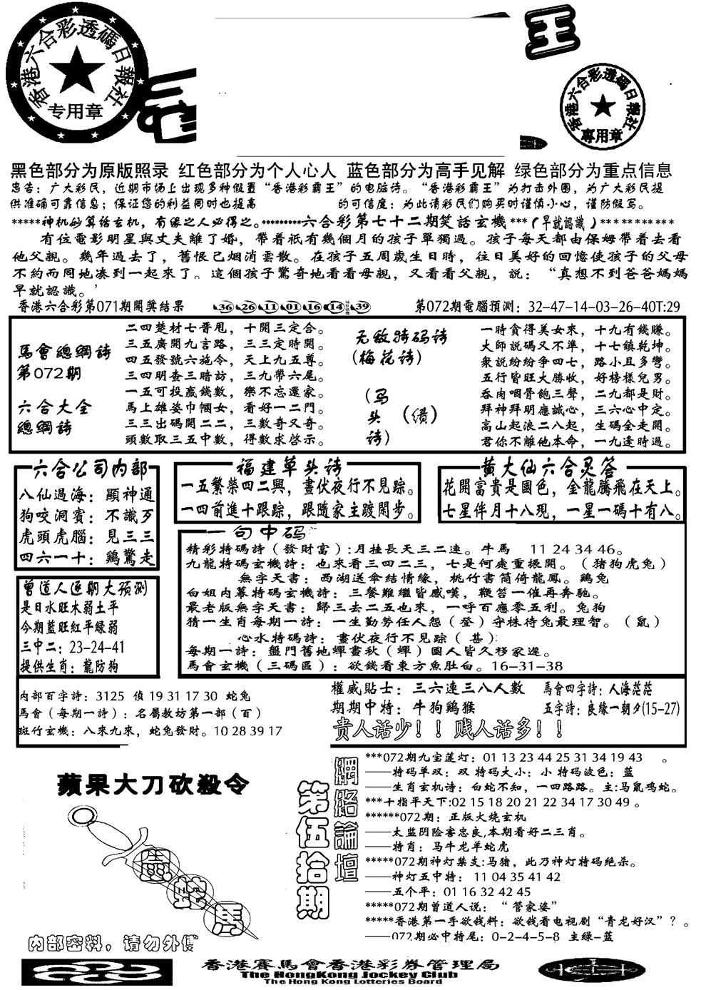 072期大刀彩霸王A(黑白)