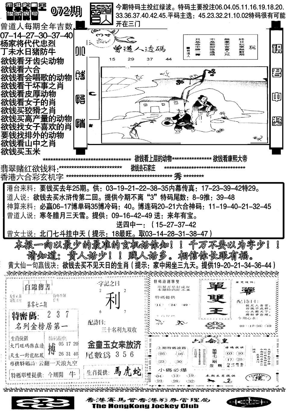 072期大刀彩霸王B(黑白)
