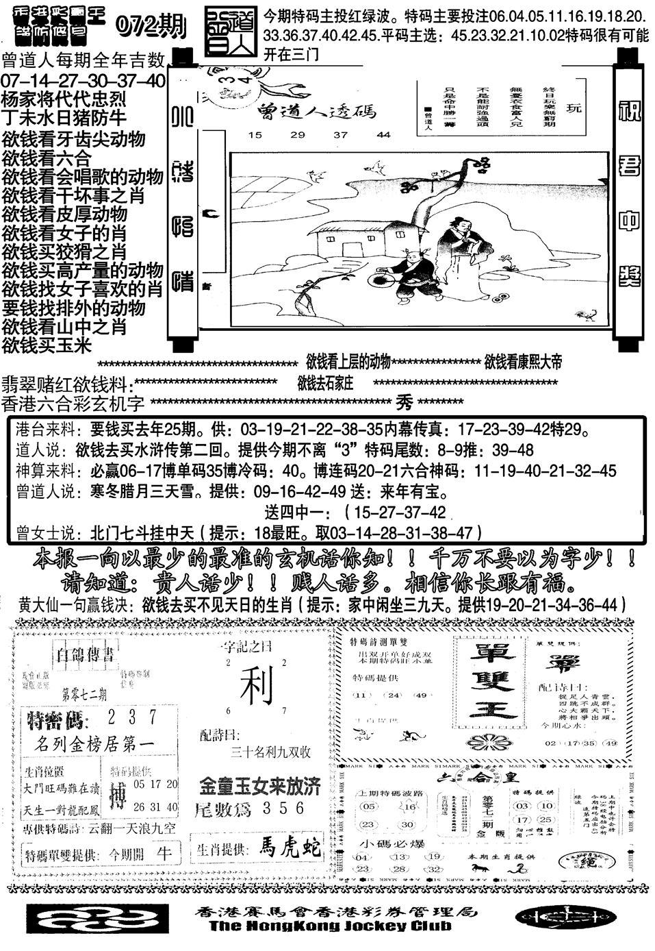 072期另大刀彩综合B(黑白)