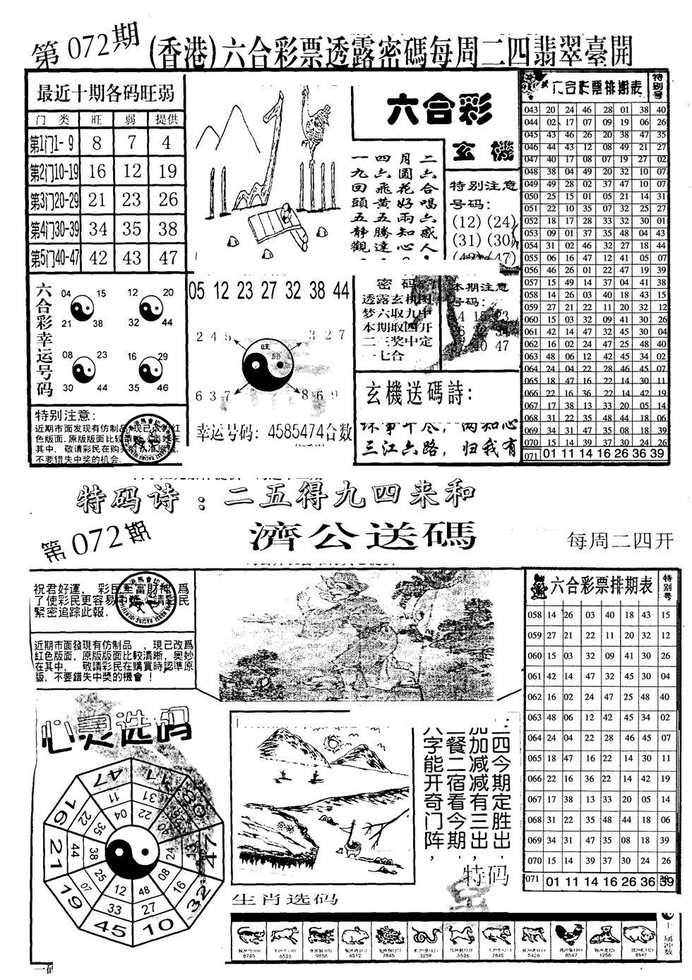072期中版小四合A(黑白)