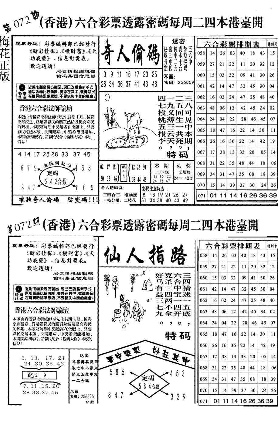 072期老版梅花四合B(黑白)