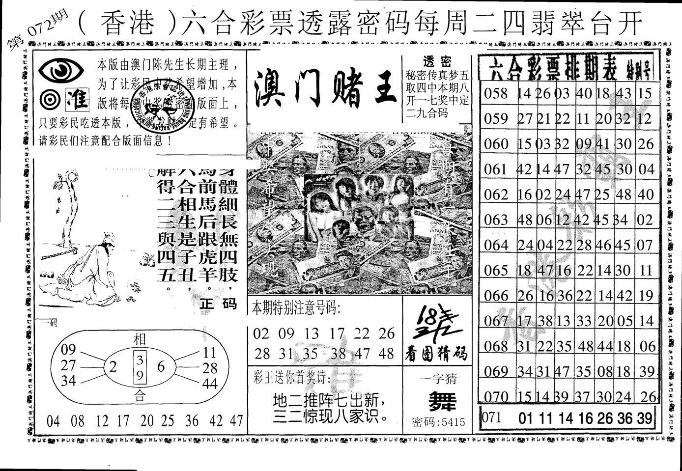 072期老版澳门堵王B(黑白)