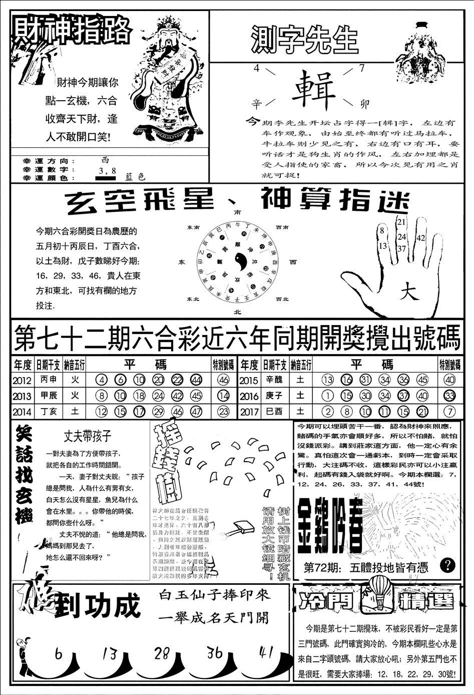 072期中版四柱预测B(黑白)