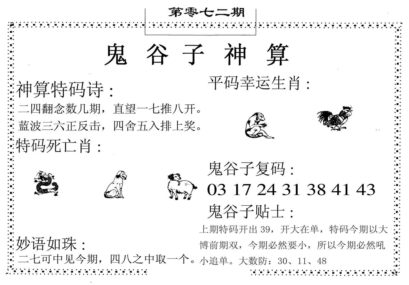 072期鬼谷子神算(黑白)