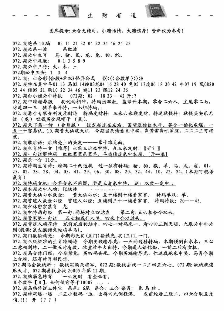 072期生财有道A(独家料)(黑白)