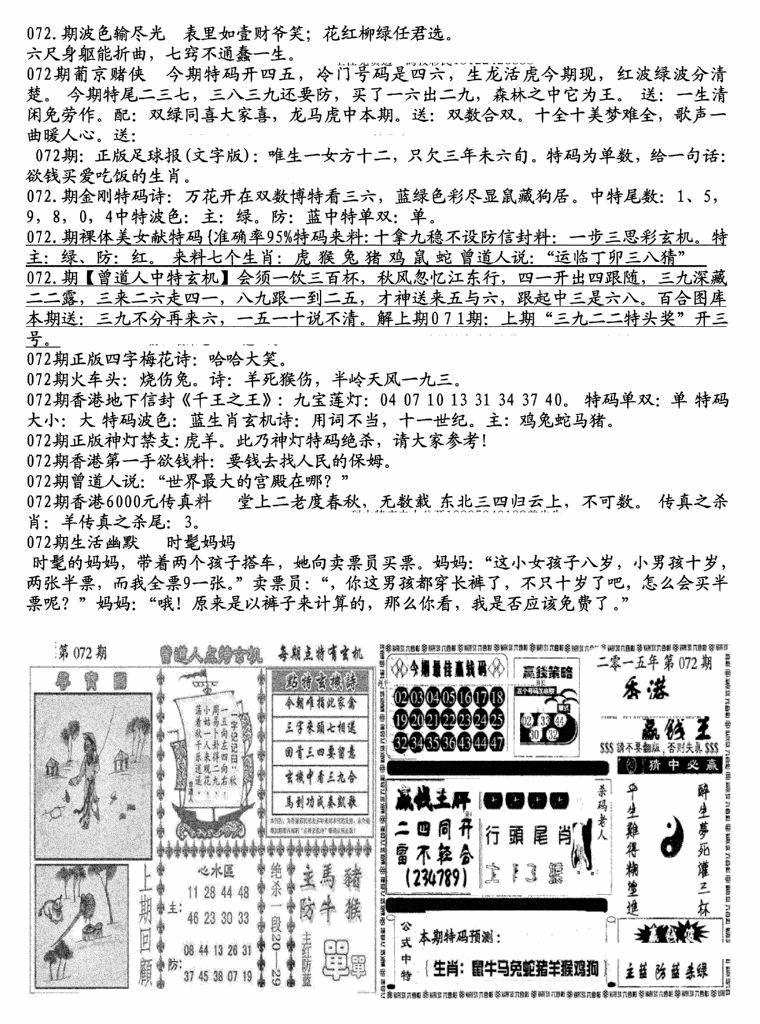 072期生财有道B(独家料)(黑白)