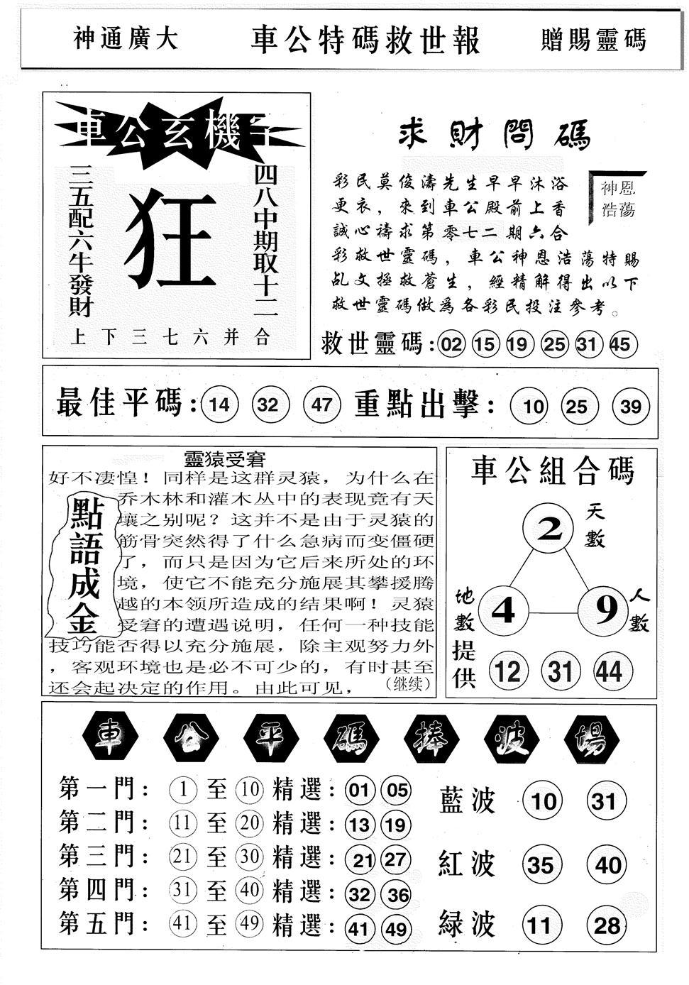 072期车公特码救世B(黑白)