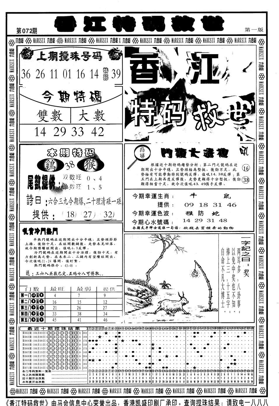 072期香江特码救世A(黑白)