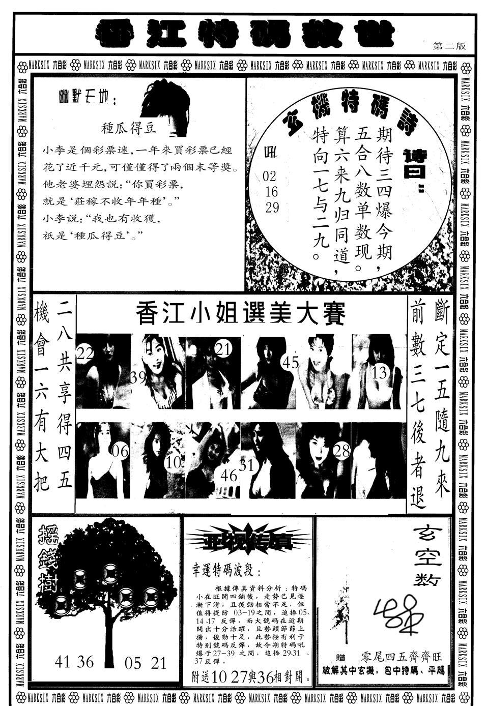072期香江特码救世B(黑白)
