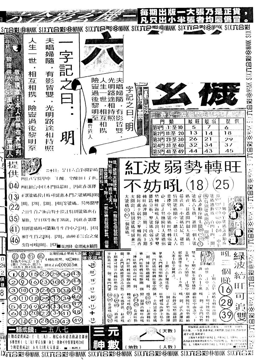 072期假新报跑狗B(黑白)