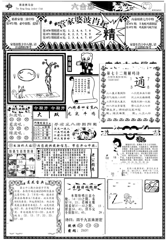 072期管家婆-波肖尾版(热)(黑白)