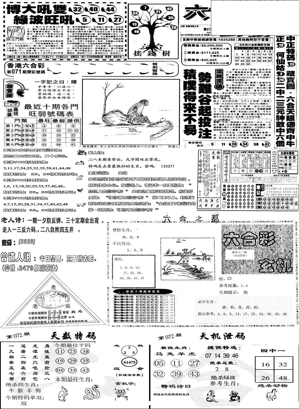 072期当日报-6(黑白)
