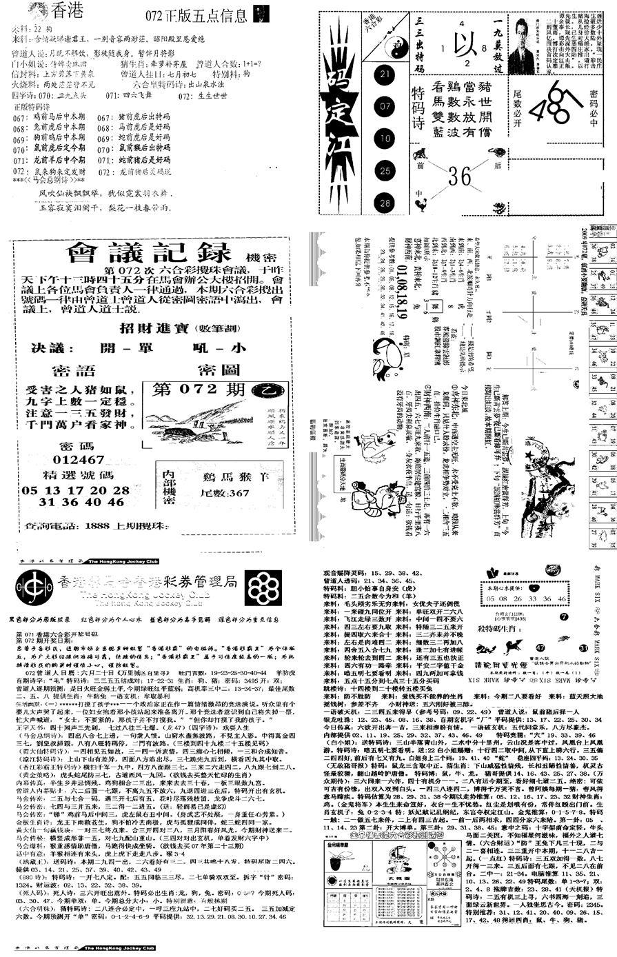 072期当日报-8(黑白)