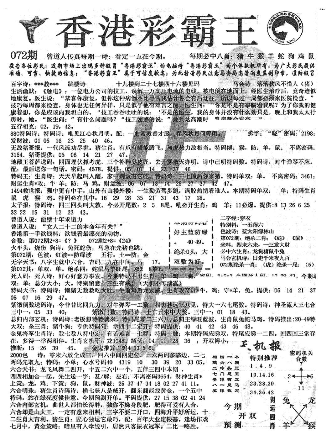 072期平西版彩霸王A(黑白)