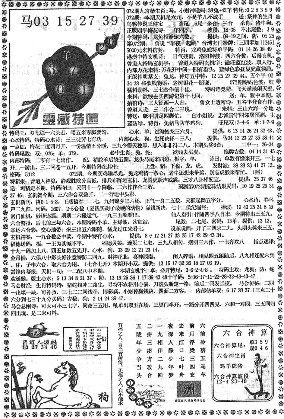 072期平西版彩霸王B(黑白)