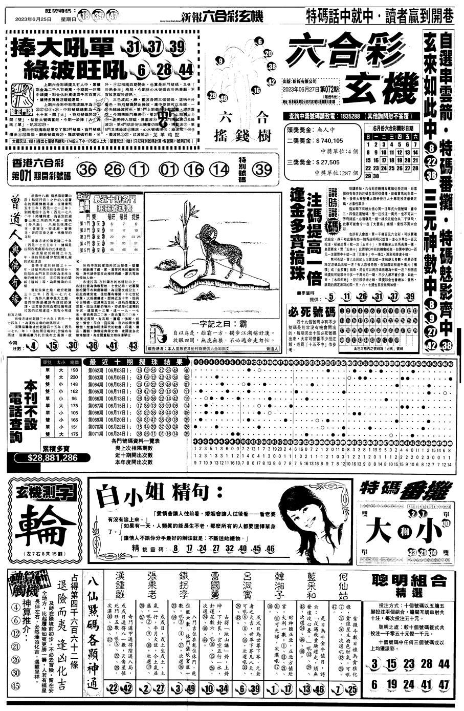 072期另版跑狗A(正面)(黑白)