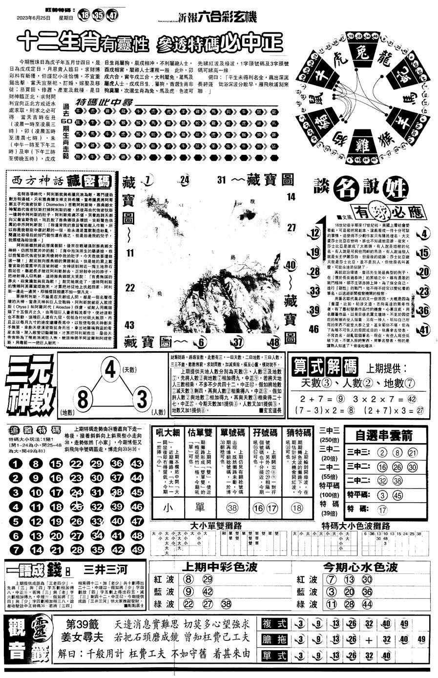 072期另版跑狗B(背面)(黑白)
