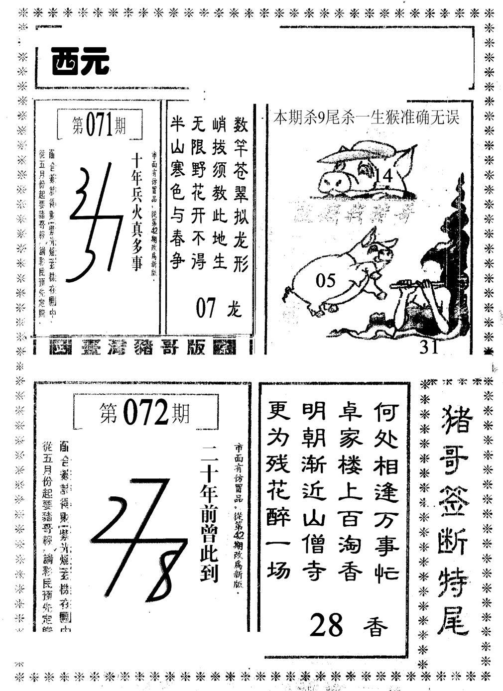 072期猪哥段特尾(黑白)