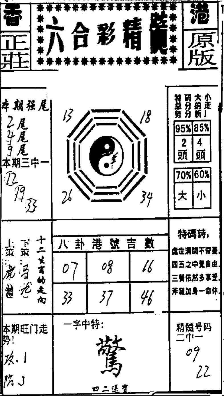 072期六合精髓(黑白)