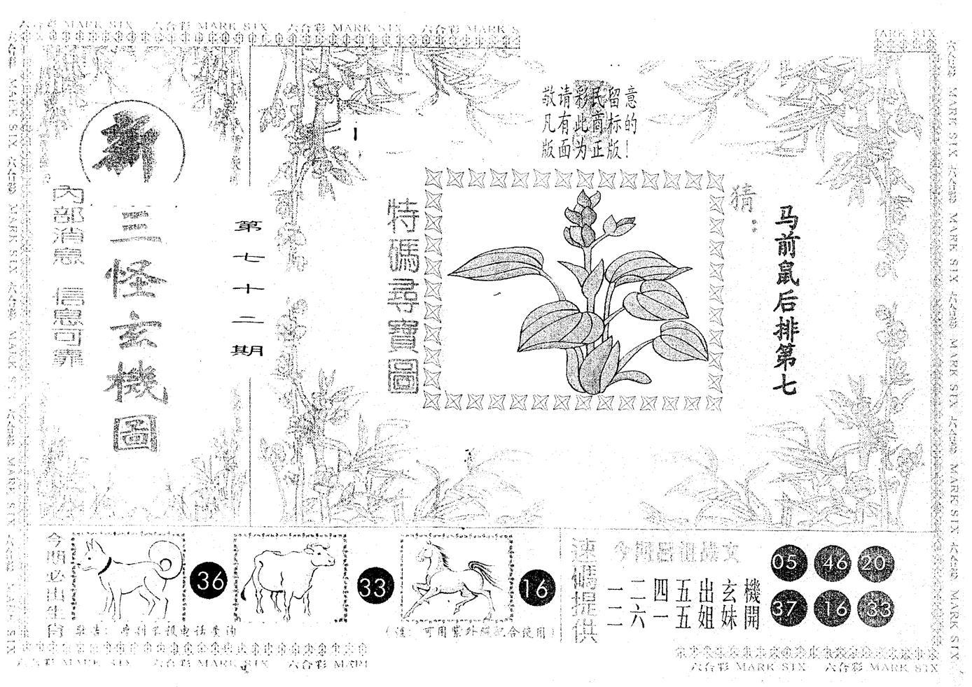 072期另版新三怪(黑白)