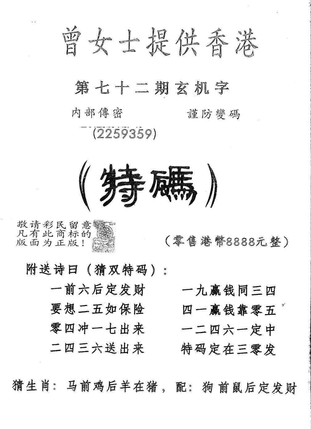 072期另版曾女士特码诗(黑白)