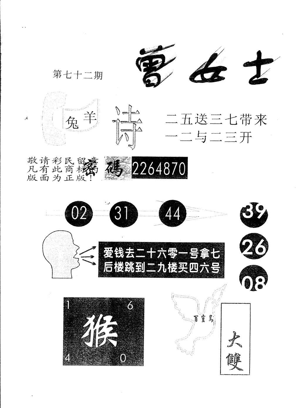 072期另版曾女士百灵鸟(黑白)