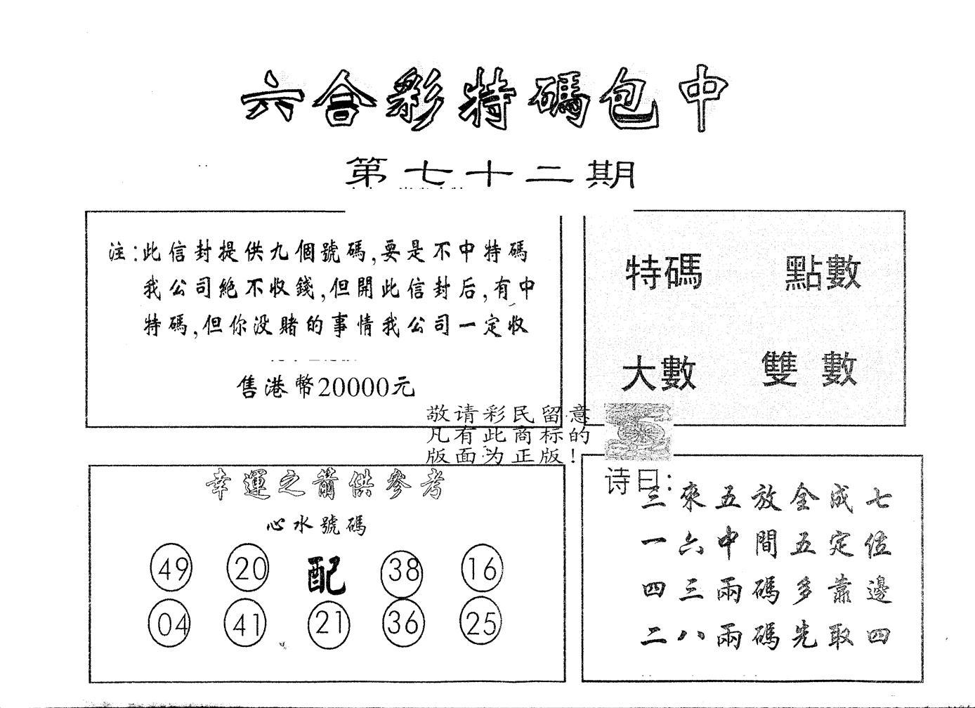 072期另版2000包中特(黑白)