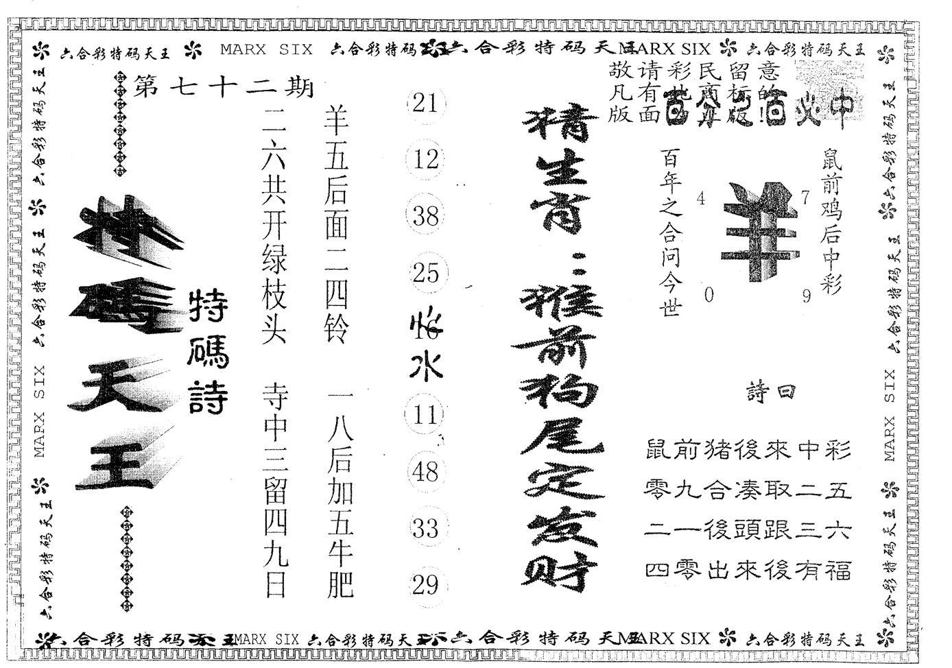 072期另版特码天王(黑白)