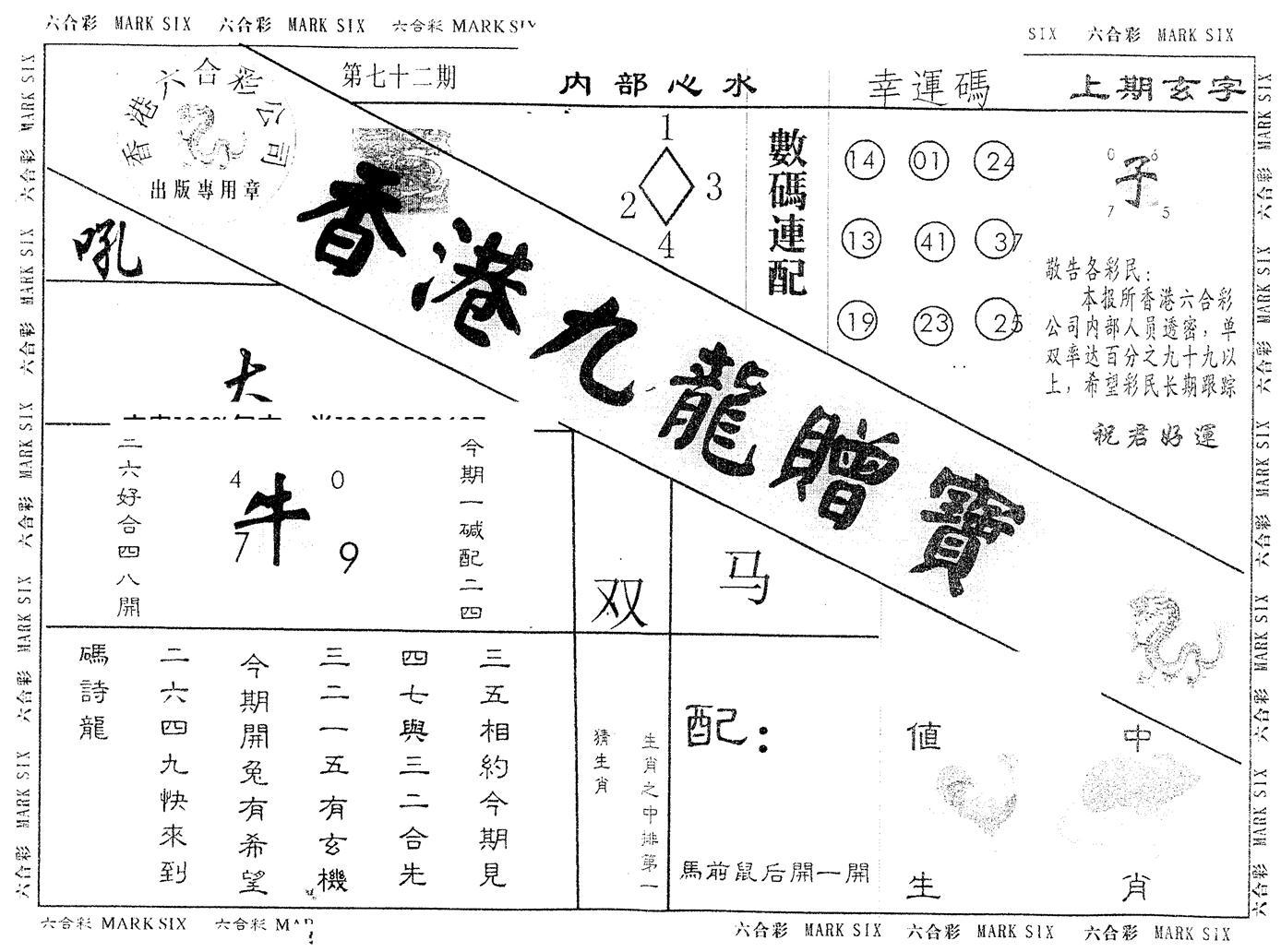 072期另版九龙赠宝(黑白)