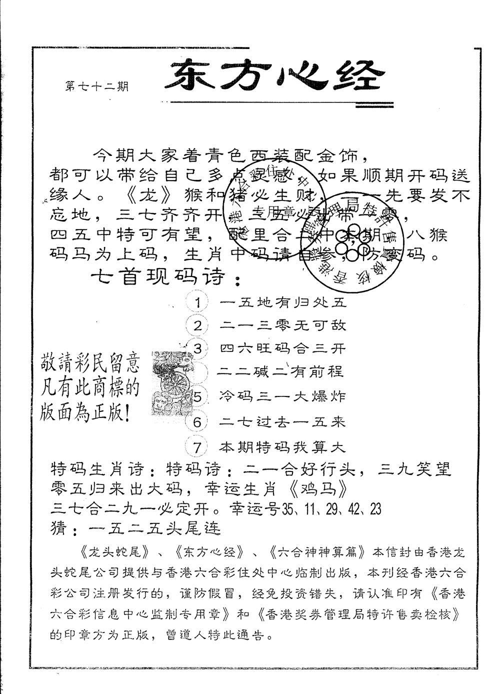 072期另版东方心经(黑白)