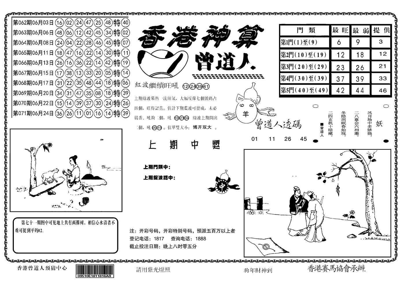 072期另香港神算(黑白)
