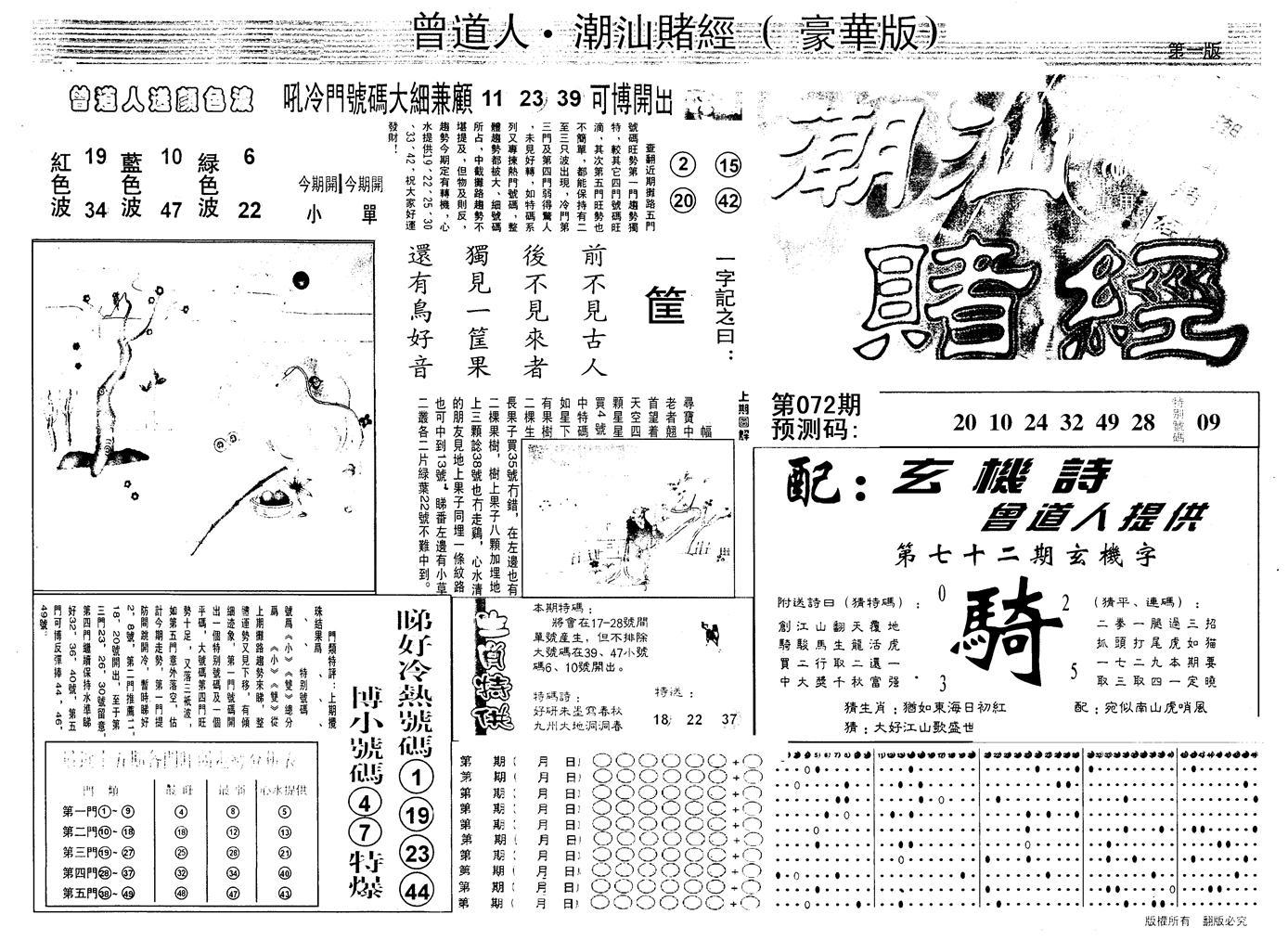 072期另版潮汕赌经濠华版A(黑白)