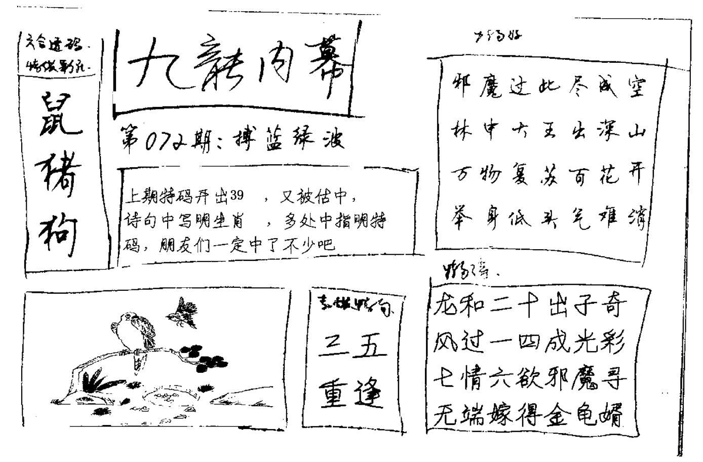 072期九龙内幕手写(黑白)