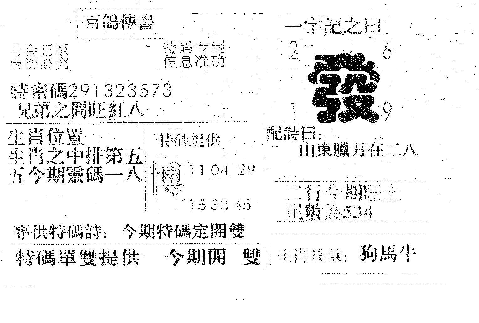 072期百鸽传书(黑白)