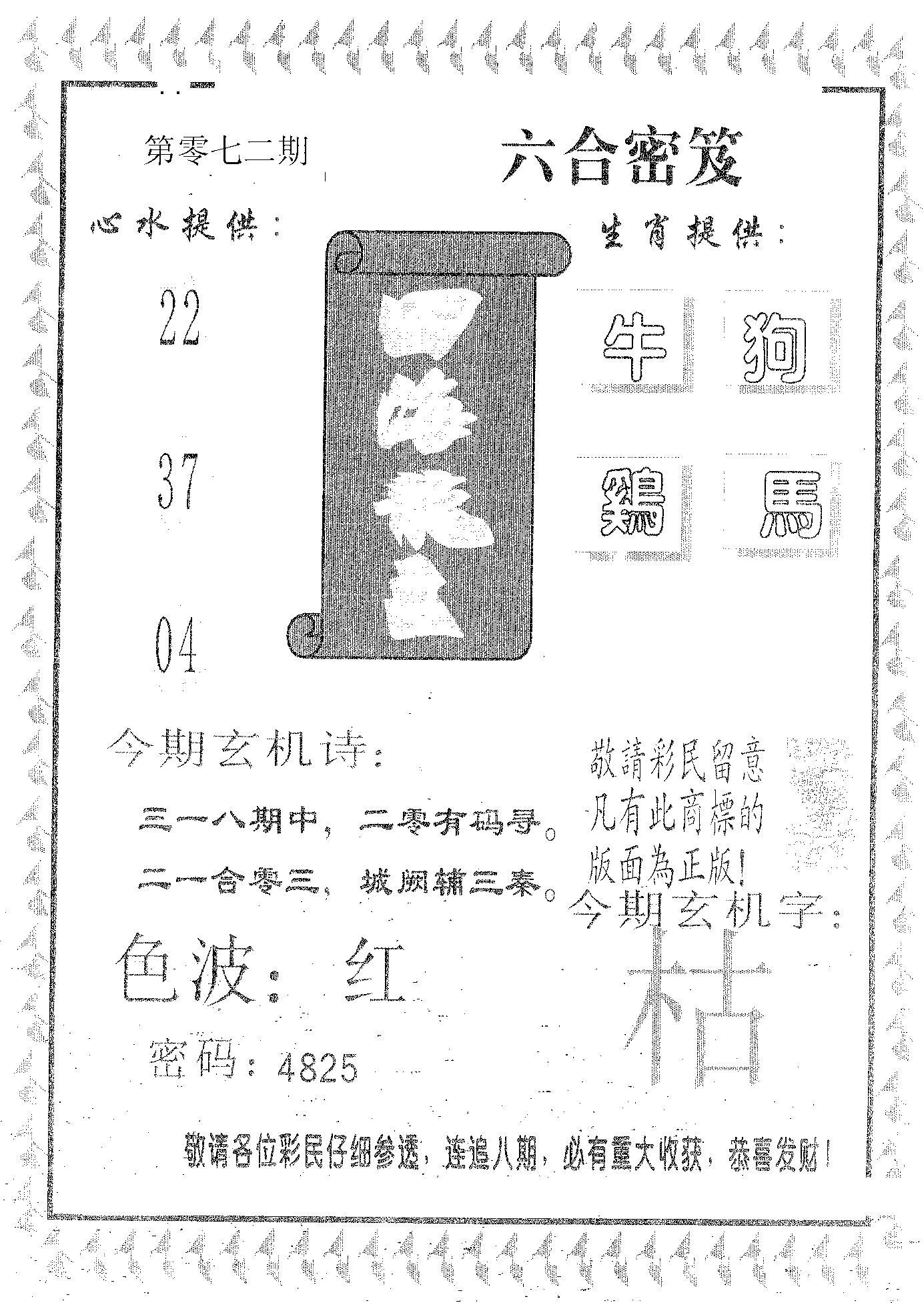 072期四海龙王(黑白)