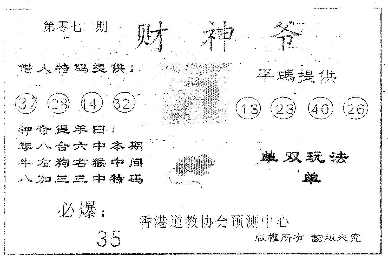 072期财神爷(黑白)