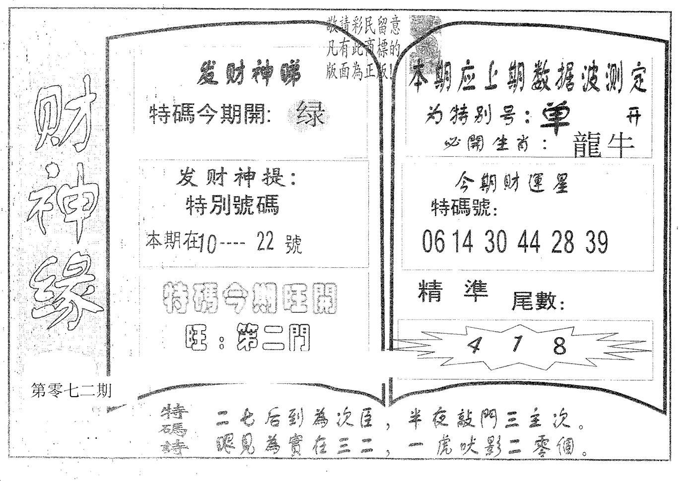 072期财神缘(黑白)