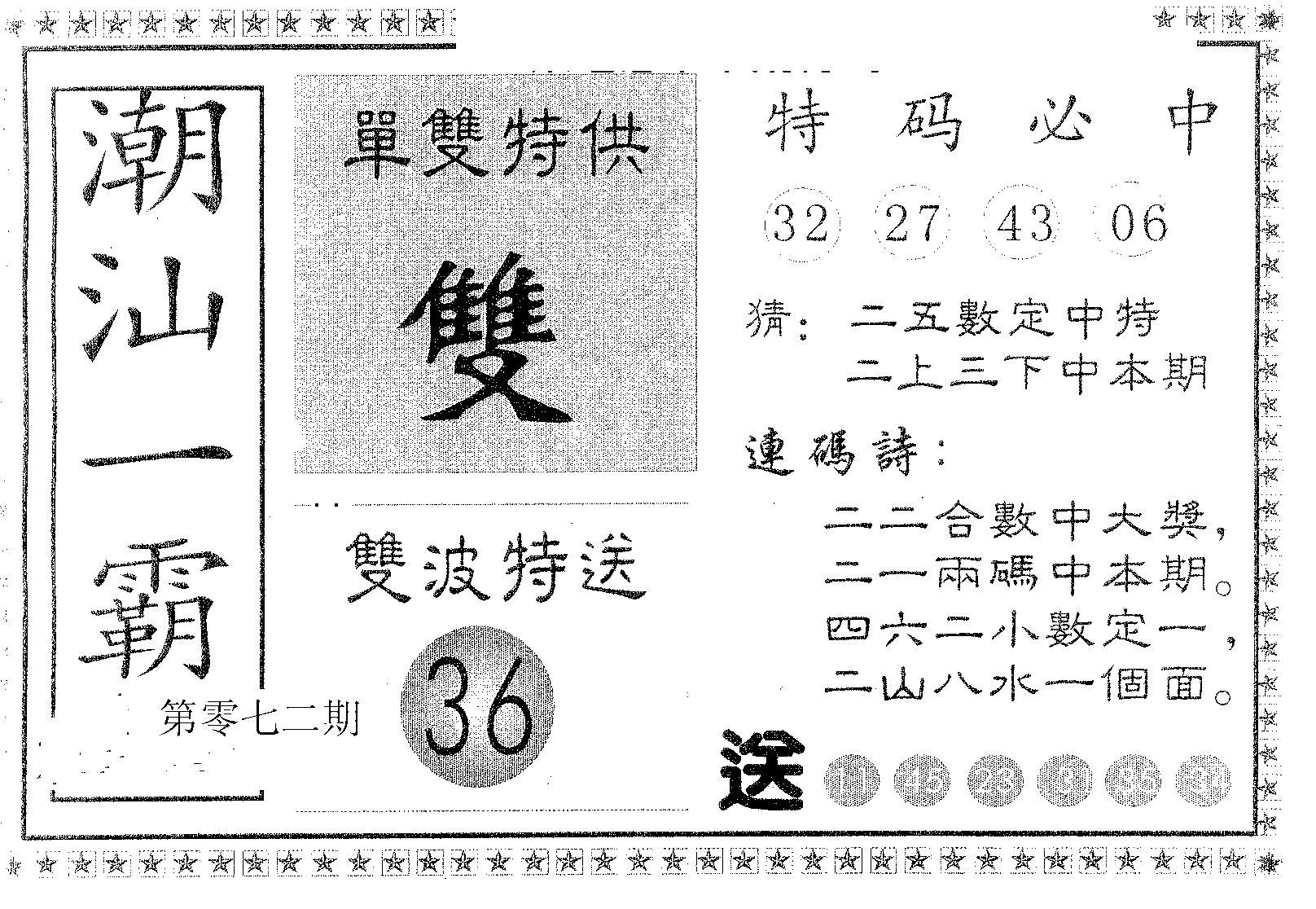 072期潮汕一霸A(黑白)