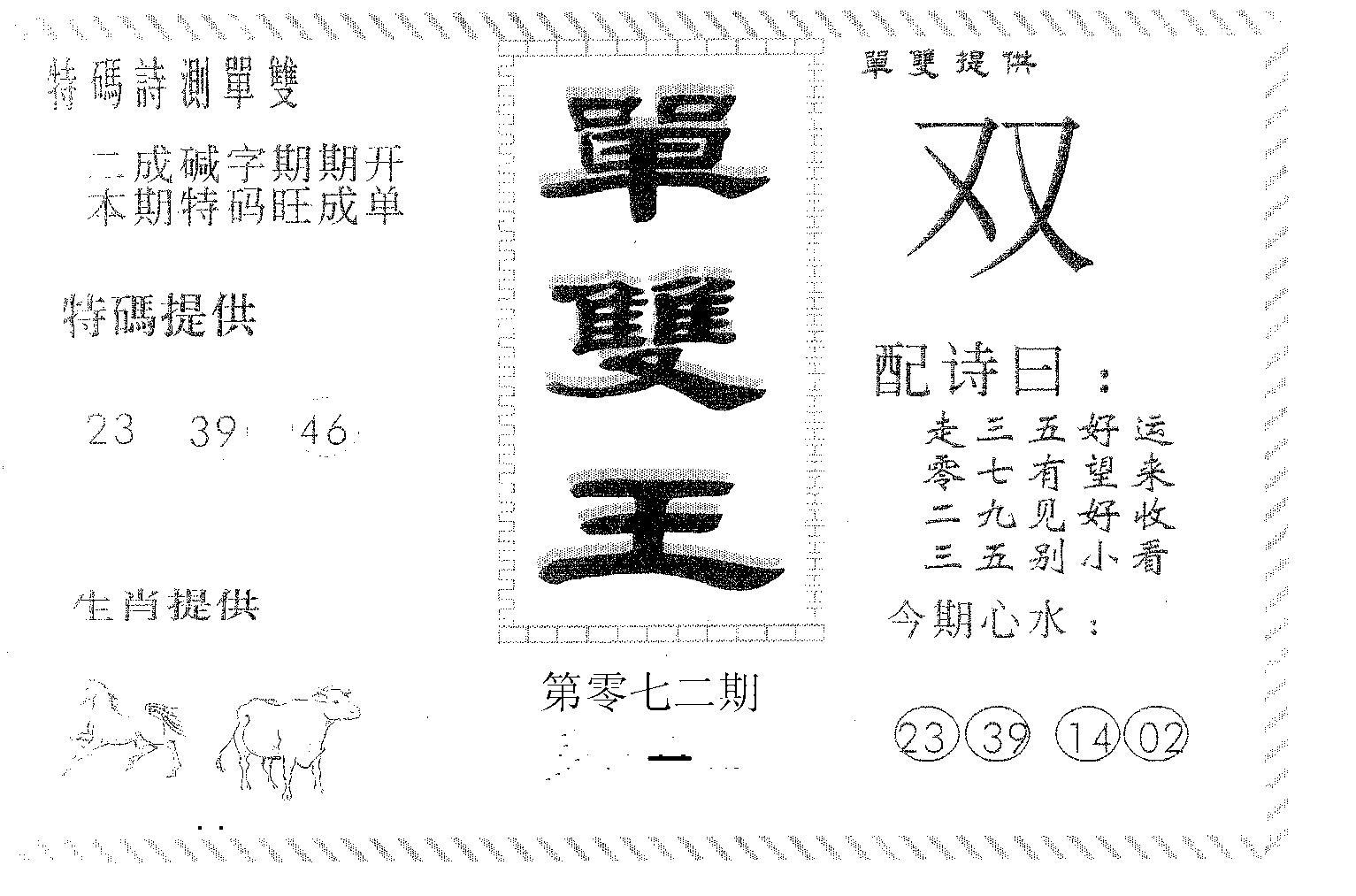 072期单双王B(黑白)