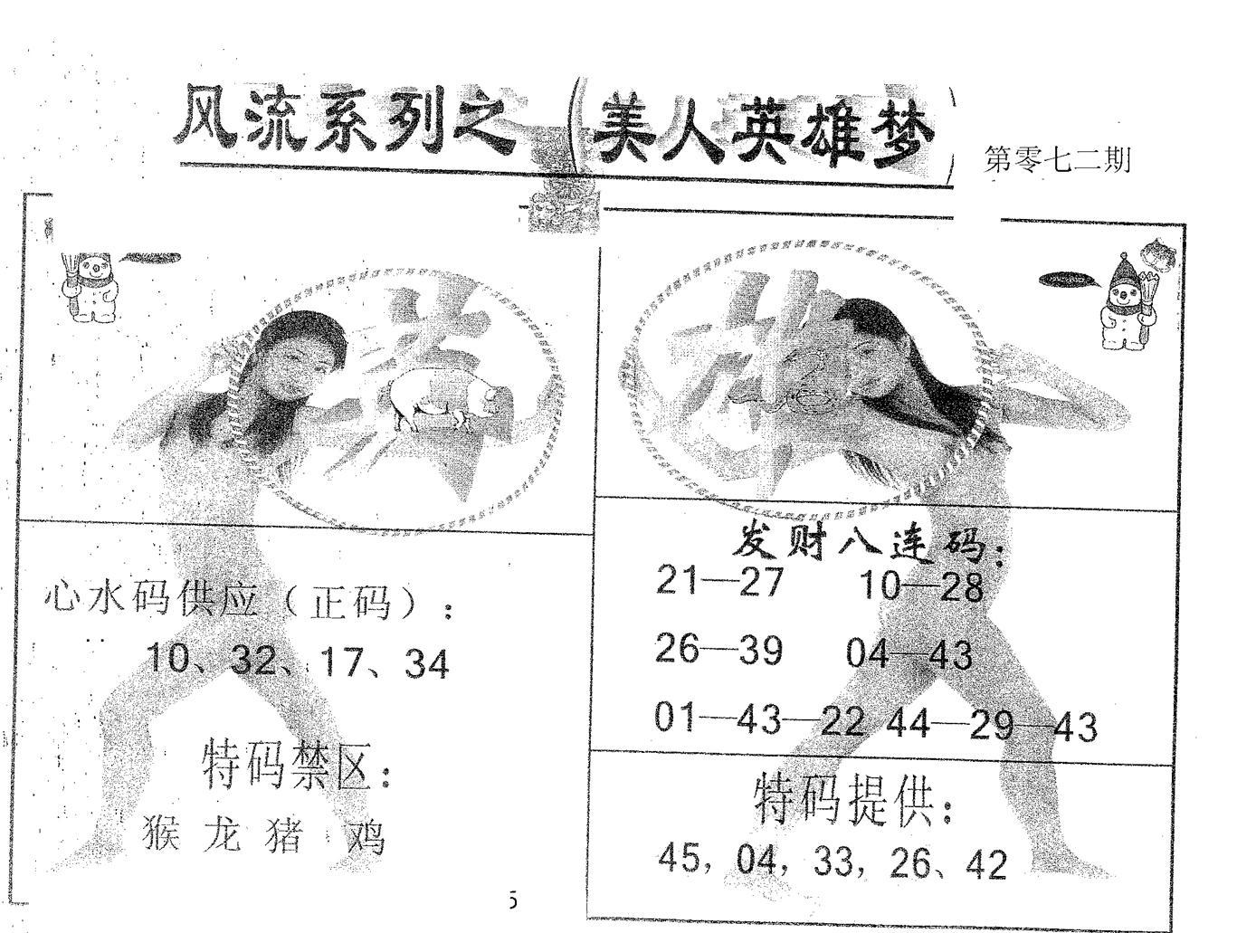 072期风流系列-3(黑白)