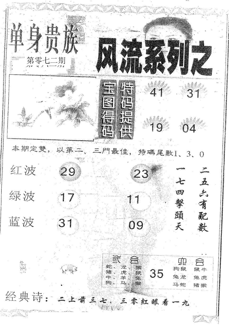 072期风流系列-5(黑白)