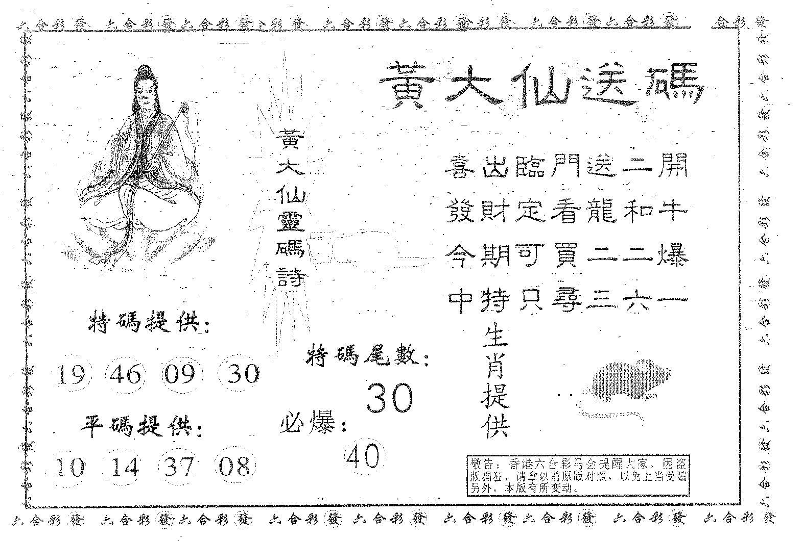 072期黄大仙送码B(黑白)