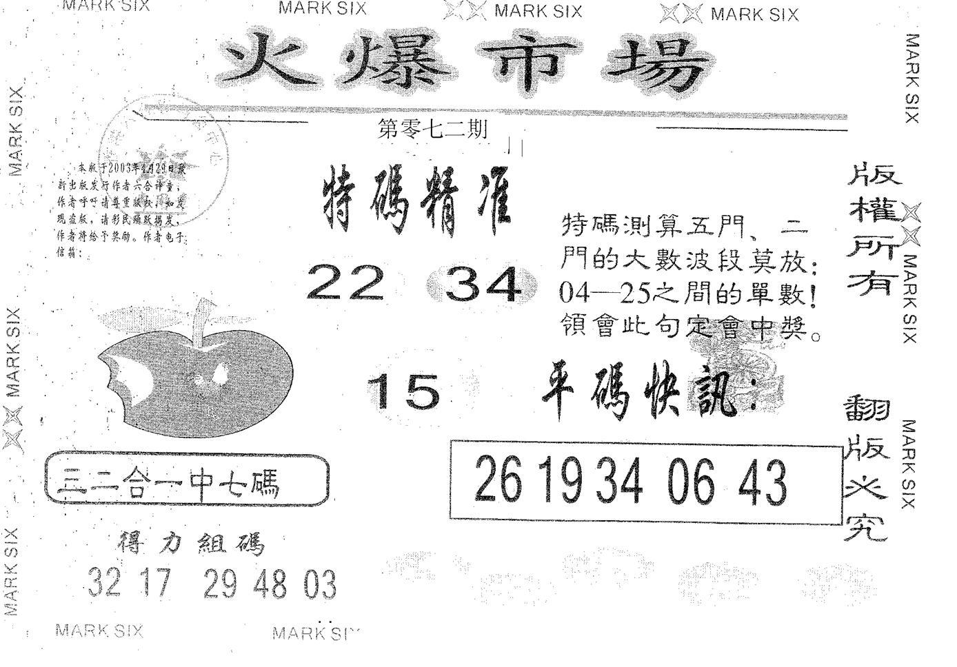 072期火爆市场(黑白)