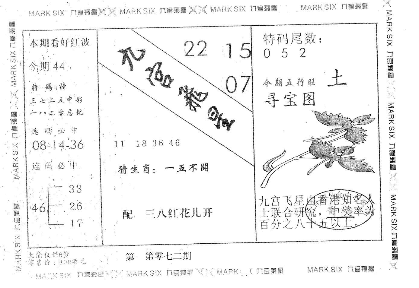 072期九宫飞星(黑白)