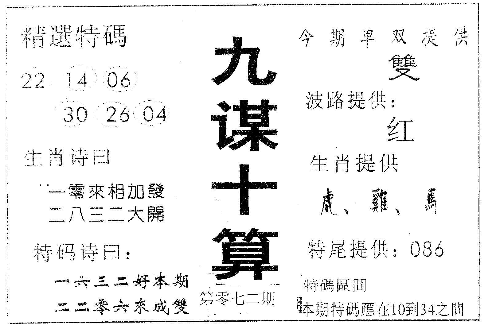072期九谋十算(黑白)