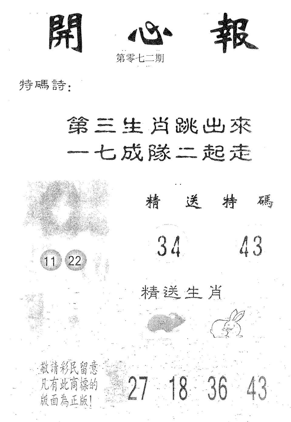 072期开心报(黑白)