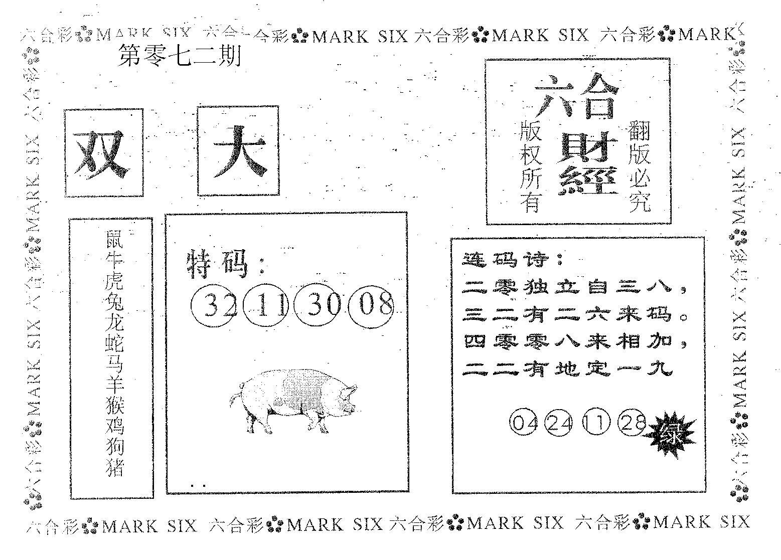 072期六合财经(黑白)